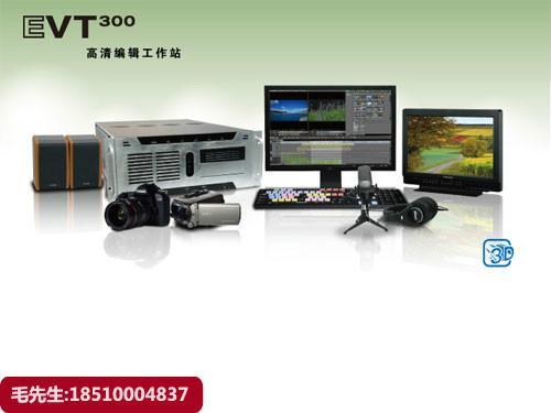 供应EVT300高清非编工作站后期编辑制作非线性编辑制作工作站