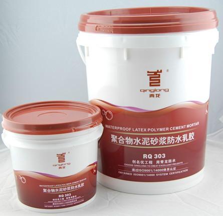 供应福建防水堵漏材料聚合物水泥砂浆防水胶乳