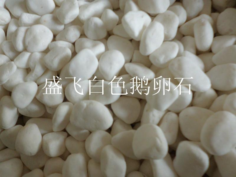 机制鹅卵石 白色鹅卵石 黑色鹅卵石