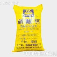 供应郑州哪里硝酸钙质量最好  价格最低 质量稳定