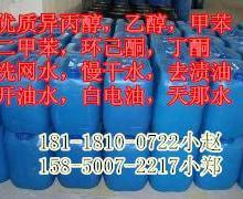 供应苏州正丁醇厂家正丁醇价格正丁醇的作用