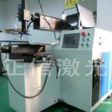 供应广东深圳咖啡壶激光焊接机批发