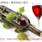 供应德国莱比锡红酒空运进口到中国深圳 红酒一般贸易空运进口清关