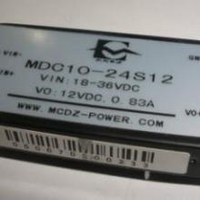 供应24转12V10W模块电源DC110V转24V