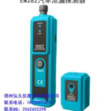 供应汽车泄漏探测器,EM282汽车空调泄漏测试仪,汽车泄漏探测器直供