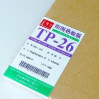 华光热敏CTP版材TP-P