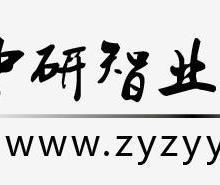 中国服装零售行业竞争格局与投资机会分析报告2014-2019年批发