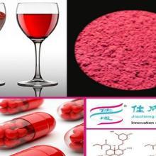 供应红曲色素佳成生物专业生产红曲米粉、糖化增香曲和酿酒辅料批发