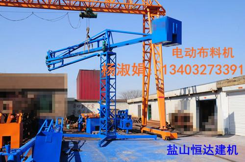 供应 杭州15米电动布料机,电动布料机现货,18米电动布料机报价