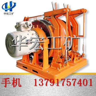 供应JD-1调度绞车11.4KW调度绞车