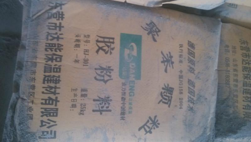 供应哪里有卖聚苯颗粒胶粉的简介  胶粉聚苯颗粒由胶粉料、聚苯颗粒轻料