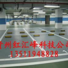 供应停车场环氧地坪,停车场环氧地坪施工,停车场环氧地坪安装