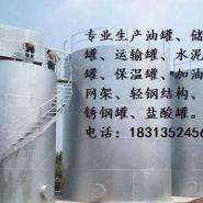 大型立式油罐图片