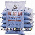 济南路飞长期供应98国产硫酸铜,硫酸铜报价、硫酸铜批发、硫酸铜用途