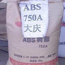 供应ABS/大庆石化/750A批发