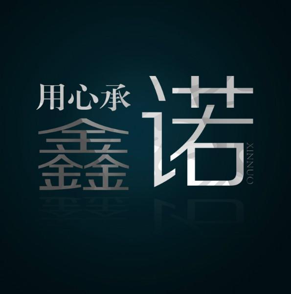 昆明市鑫诺有机玻璃制作厂