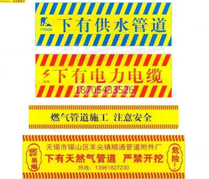 供应PE燃气电缆光缆警示带批发图片
