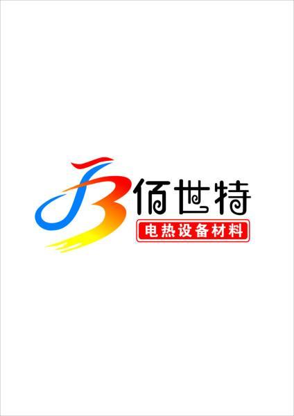 包头佰世特电热设备材料有限公司