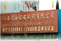 江西高峰碳酸钙有限公司沈阳办事处简介