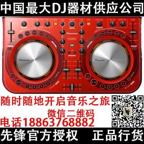 供应上海先锋打碟机DDJ-WEGO2全国联保