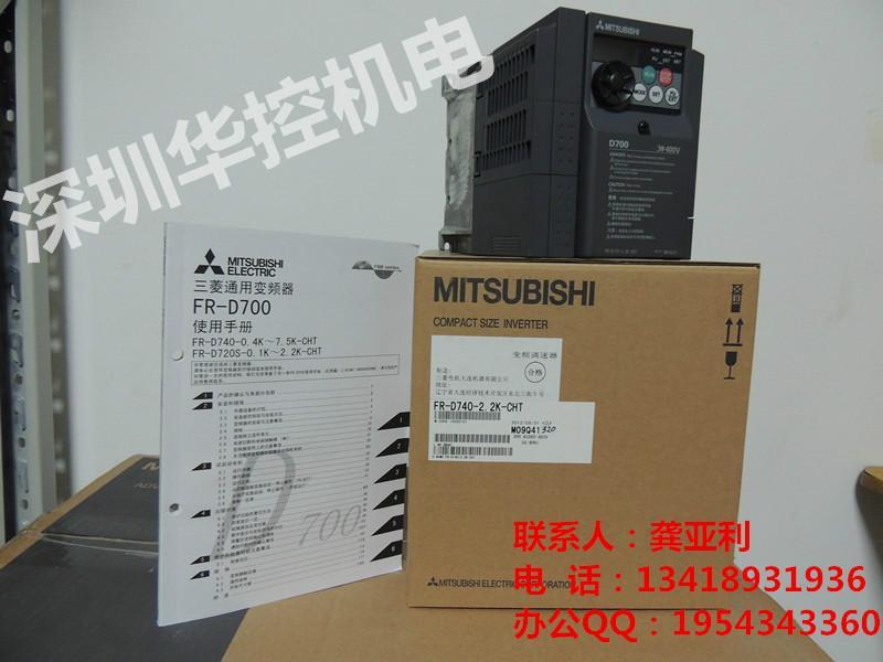 供应三菱变频器FR-D700-2.2k-CHT图片