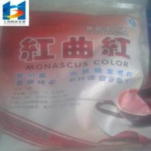 供应红曲红色素天然着色剂,红曲红色素作用批发