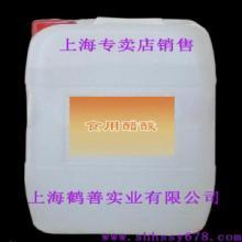 供应用于酸度调节剂的爆款甩卖冰醋酸 食品级醋酸