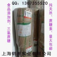 供应三氯蔗糖食品级,甜味剂上海直供三氯蔗糖