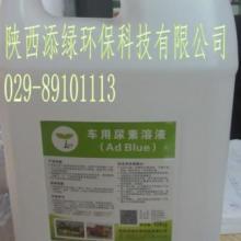 供应环保车用尿素溶液