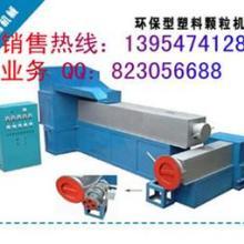 供应潍坊废旧塑料再生颗粒机,废旧塑料颗粒机