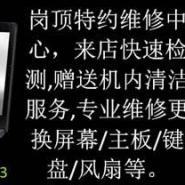 ACER宏基笔记本蓝屏自动关机维修图片