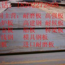 供应天津5个厚的A36冷轧船板