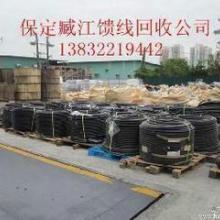 供应长期高价回收通信馈线器材