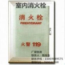 最专业在生产的室内消火栓厂家价格最低质量稳定批发