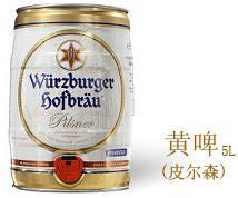 德国原装进口啤酒_德国进口维尔茨堡黄啤啤酒批发
