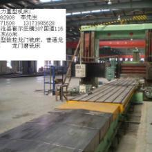 供应大型龙门铣床承揽异型件加工大件特件加工制造批发