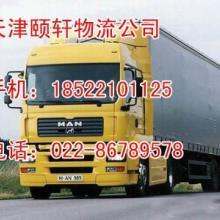 供应用于颐轩物流,的天津到高密物流公司批发