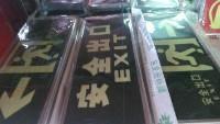 供应贴地式安全出口指示牌,广州市灭火器,广州市消防器材供应商直销批发