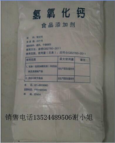 供应高含量食品级氢氧化钙图片
