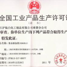 供应食用白色素,最好的食用白色素,上海食用白色素,纯天然素色安全有效批发