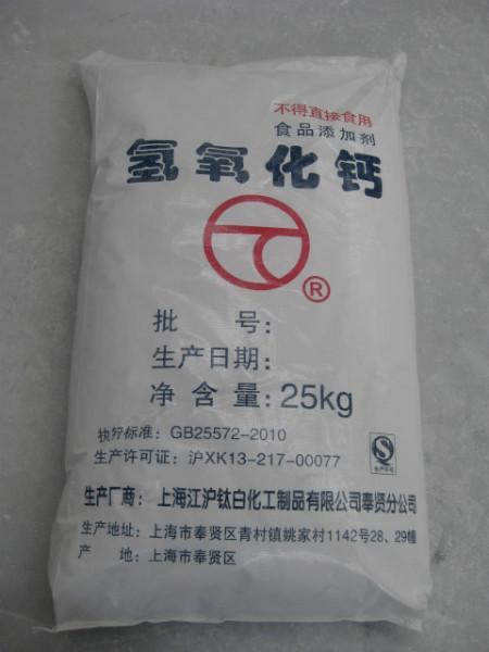 供应食品级氢氧化钙的用途图片