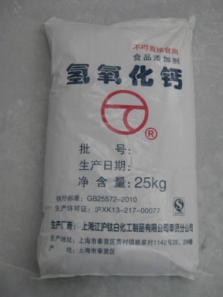 供应食品级氢氧化钙的价格图片
