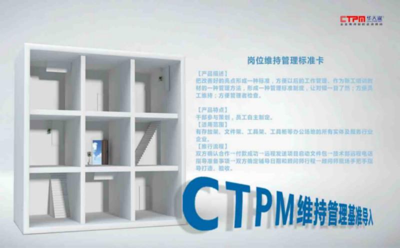 CTPM导入v图片图片维持TPM培训机构图纸|CT中意思表示cmu建筑什么基准图片