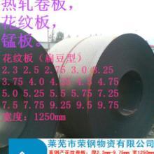供应卷板热轧-花纹板卷板-热轧花纹板