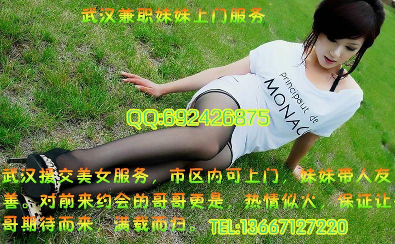 武汉妹妹上门服务_武汉兼职美女图片| 武汉兼职 美女样板图| 武汉兼职 美女