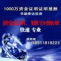 北京企业资金证明过桥垫资图片