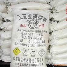 供应木质素磺酸钠,十二烷基苯磺酸钠,亚硝酸钠,等首选济南源盈化工