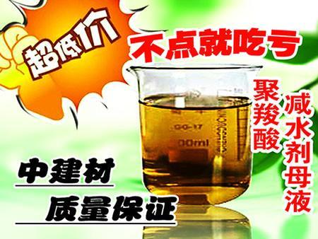 ZY-HL900标准高效高性能混凝土添加剂聚羧酸减水剂母液外加剂价格