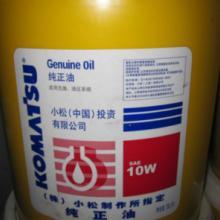 供应10W液压油,矫马液压油,原装纯正小松油