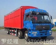 供应东莞至西安专线物流货运图片